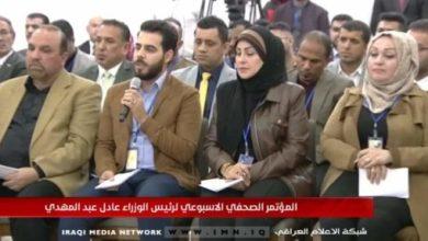 Photo of المؤتمر الصحفي الأسبوعي لرئيس الوزراء عادل عبد المهدي