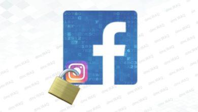Photo of الفيسبوك يكافئ عراقيا لاكتشافه ثغرة جديدة في الانستغرام