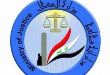 Photo of وزارة العدل تكشف سبب تأخر نشر قانون الموازنة العامة للعام 2021 في الجريدة العراقية الرسمية