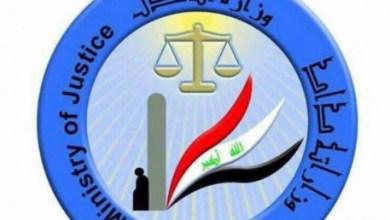 Photo of وزارة العدل تنفي ماتناقلته بعض وسائل التواصل الاجتماعي بشأن إصدار عفو عن النزلاء المحكومين بدعاوى الارهاب