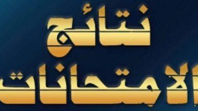 Photo of نتائج الامتحانات التمهيدية