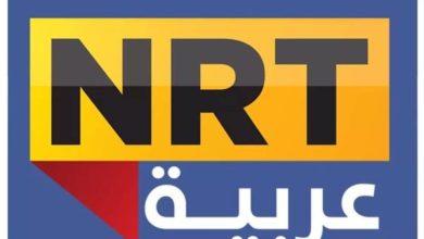 Photo of قناة NRT عربية تتعرض الى تشويش متعمد منذ أيام من قبل جهات لا تعرف نواياها داخل العراق