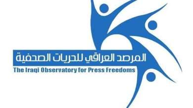 Photo of السلطات مطالبة بالكشف عن مصير مصور صحفي والتحقيق في إستشهاد زميل له في بغداد