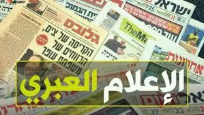 Photo of أبرز ما ورد بالإعلام العبري صباح الخميس