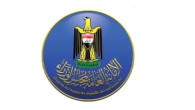Photo of بالوثيقة.. مجلس الوزراء يقرر عطلة عيد الفطر المبارك