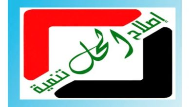 Photo of بالوثيقة.. انضمام حزب الحل في مجلس الانبار الى القوى العراقية
