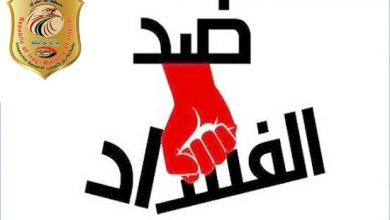 Photo of مفتشية الداخلية توقف ضابطاً وموظفاً بتهمة الابتزاز والرشوة