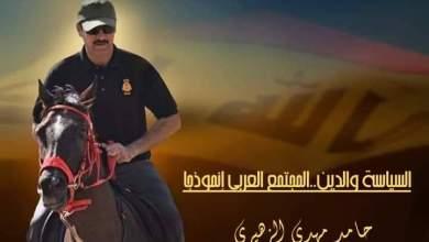 Photo of السياسة والدين.. المجتمع العربي إنموذجاً ..