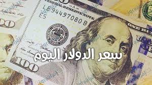 Photo of اسعار الدولار مقابل الدينار في الاسواق المحلية اليوم الاحد