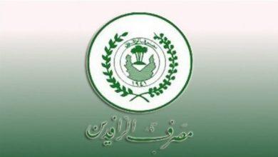 Photo of الرافدين: منتسبي الداخلية لهم اولوية منح السلف والقروض