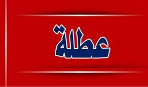 Photo of عاجل   محافظ النجف الاشرف يعطل الدوام الرسمي ليوم غد الخميس