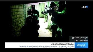 Photo of أربيل | بمشاركة عربية ودولية .. انطلاق فعاليات مهرجان السينما ضد الإرهاب