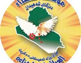 Photo of مؤسسة الشهداء تعلن إنجاز ملفات تعويض 100 من ضحايا احتجاجات الناصرية
