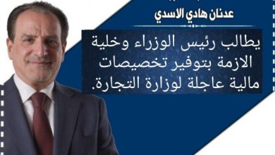 Photo of عدنان الاسدي يطالب رئيس الوزراء وخلية الازمة بتوفير تخصيصات مالية عاجلة لوزارة التجارة