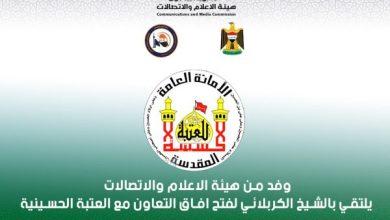 Photo of وفد من هيئة الاعلام يبحث مع الامين العام للعتبة الحسينية آفاق التعاون المشتركة