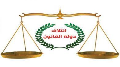 Photo of دولة القانون: لم نبحث مع أي طرف تشكيل الحكومة