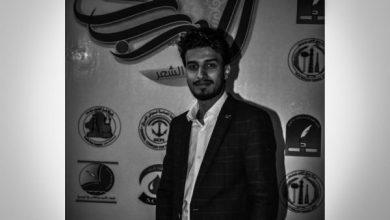 Photo of طائر الحزن …