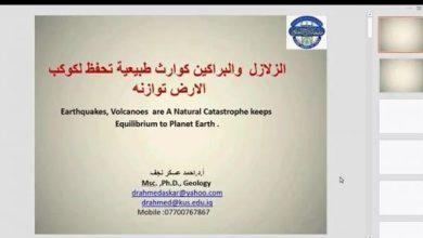 Photo of جامعة الكرخ للعلوم تنظم محاضرة عن الزلازل وأسباب حدوثها