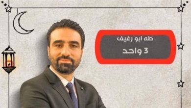 """Photo of طه ابو رغيف يعلق """"3-1"""" مؤقتاً"""