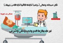 Photo of الصحة تسجل 6233 إصابة جديدة بكورونا