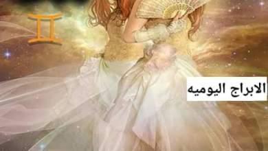 Photo of امرأة برج الجوزاء