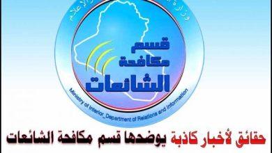 Photo of حقائق لأخبار كاذبة .. يوضحها قسم مكافحة الشائعات/ العقيد زياد محارب القيسي