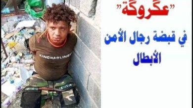 "Photo of ""عگروگة"" في قبضة رجال الأمن الأبطال"