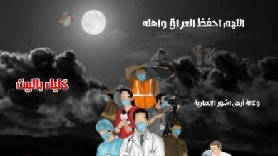 Photo of وزارة الصحة تسجل 4288 إصابة جديدة بفيروس كورونا