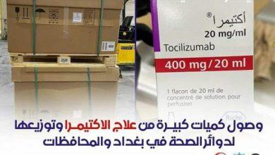 Photo of وصول كميات كبيرة من علاج الاكتيمرا وتوزيعها لدوائر الصحة في بغداد والمحافظات