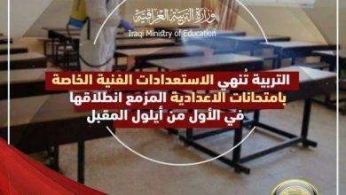 Photo of التربية تُنهي الاستعدادات الفنية الخاصة بامتحانات الاعدادية المقرر إنطلاقها في الأول من أيلول المقبل