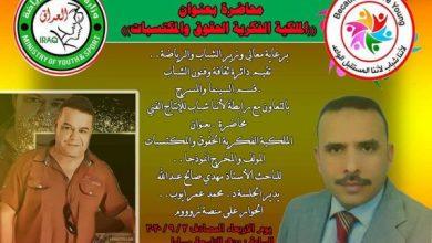 Photo of وزارة الشباب والرياضة تحتضن ندوة عن الملكية الفكرية للباحث مهدي صالح