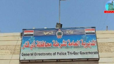 Photo of ذي قار: القاء القبض على عدد من المتهمين في بلدة الشامية وقضاء الشطرة