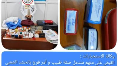 Photo of القبض على متهم منتحل صفة طبيب و أمر فوج بالحشد الشعبي بعملية استخباراتية في بغداد