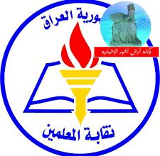 Photo of بالوثيقة : نقابة المعلمين تقاضي وزير المالية بسبب تأخر الرواتب