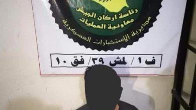 Photo of الاستخبارات العسكرية تطيح بمسؤول التسليح والعتاد في جزيرة الانبار