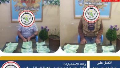 Photo of وكالة الاستخبارات: القبض على متهمين يتاجران بالعملة المزيفة في بغداد