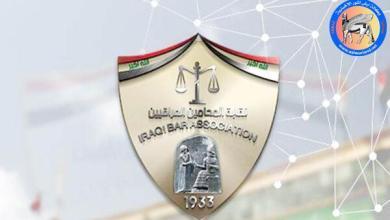 Photo of نقابة المحامين العراقيين تخاطب مجلس القضاء الأعلى حول اختيار المحامين و تعيينهم قضاة