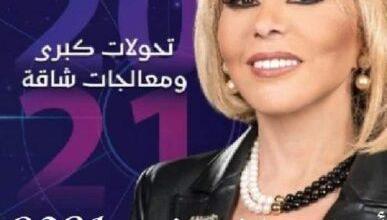 Photo of أبراج ماغي فرح.. أبراج الثلاثاء 29 كانون الاول ديسمبر_2020🔮