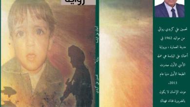 Photo of صدور رواية أسماك على اليابسة في طبعتها الثانية