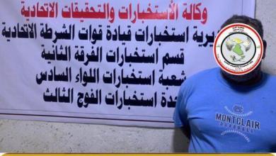 Photo of القبض على ارهابي في بغداد مشترك بتفجير جامع النورين في بيجي