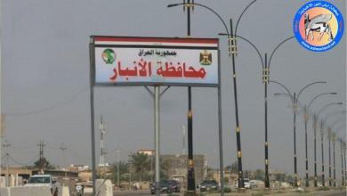 Photo of هيأة ضرائب الأنبار تفصح عن ايراداتها لعام 2020