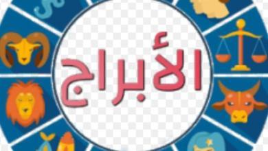 Photo of أبراج الجمعة 29 كانون الثاني ينايرة2021