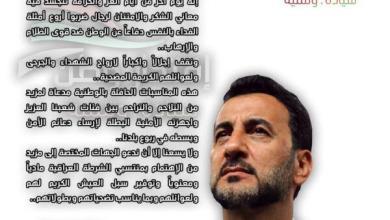 Photo of رئيس تجمع اقتدار وطن عبد الحسين عبطان يهنى ابطال الشرطة العراقية بعيدهم
