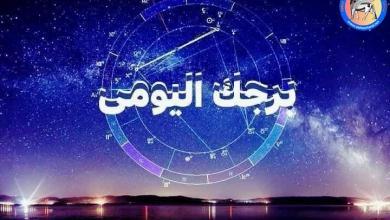 Photo of مع ماغي فرح.. توقعات الأبراج ليوم الأربعاء__28__4__2021 🔮