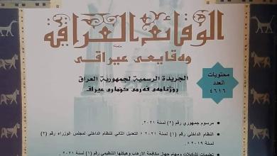 Photo of وزارة العدل تعلن عن صدور العدد الجديد من جريدة الوقائع العراقية بالرقم (4616)