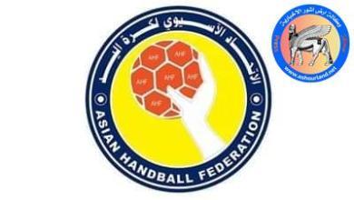 Photo of الاتحاد الآسيوي لكرة اليد يقرر إلغاء البطولة التاسعة للناشئين المؤهلة لبطولة العالم
