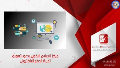 Photo of مركز الاعلام الرقمي يدعو لتعميم تجربة الدفع الالكتروني