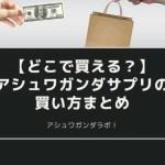 【どこで買える?】アシュワガンダサプリの買い方まとめ【iHerbがおすすめ!】