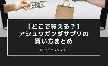 【どこで買える?】アシュワガンダサプリの買い方まとめ【Amazonでは売ってない】