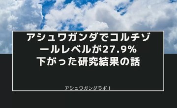 【サプリ】アシュワガンダでコルチゾールレベルが27.9%下がった研究結果の話【ストレス減少効果】